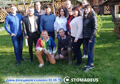 Stomadeus Черкаси 272